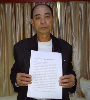 大义灭亲对欧万洪涉嫌受贿、巨额财产来历不明申控的公开信 - chanhowai - 我的博客
